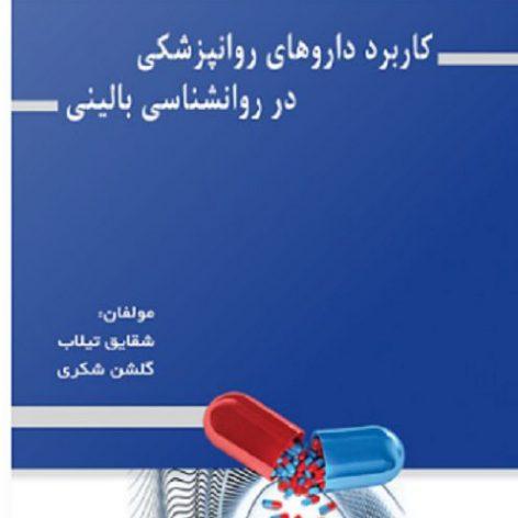 دانلود کتاب کاربرد داروهای روانپزشکی در روانشناسی بالینی
