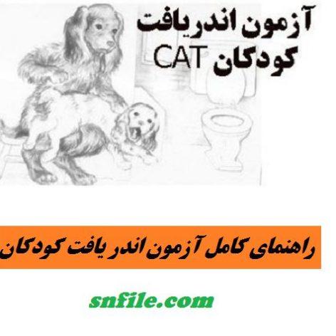 راهنمای کامل آزمون اندريافت كودكان( CAT) بهمراه تصاویر