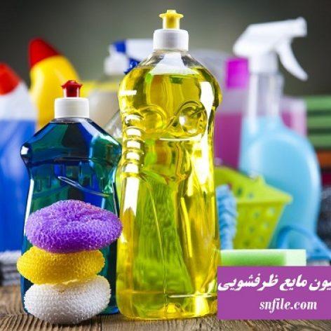 فرمولاسیون مایع ظرفشویی به زبانی ساده و روان