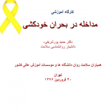 کارگاه آموزشی مداخله در بحران خودکشی دکتر حمید پورشریفی