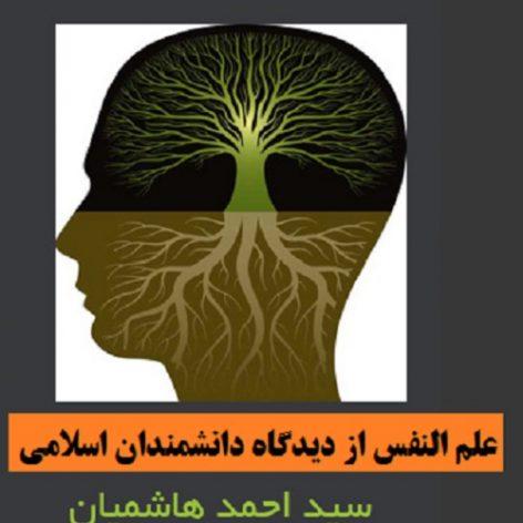 علم النفس از دیدگاه دانشمندان اسلامی هاشمیان(خلاصه کتاب و سوالات)