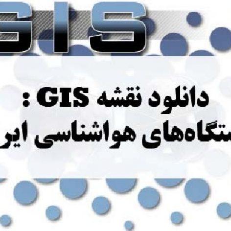 دانلود شیپ فایل ایستگاه های هواشناسی کشور