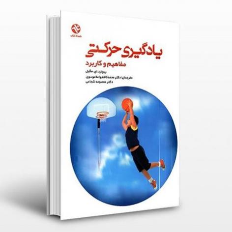 خلاصه مباحث یادگیری حرکتی ریچارد.ای مگیل دانشگاه تهران